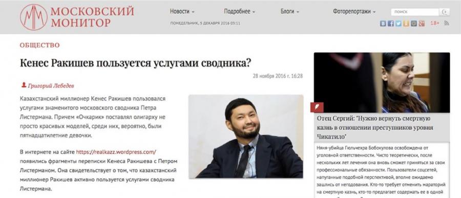 Ракишев Кенес Мосмонитор
