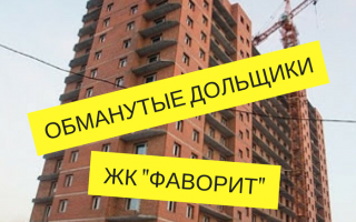 ЖК «Фаворит»